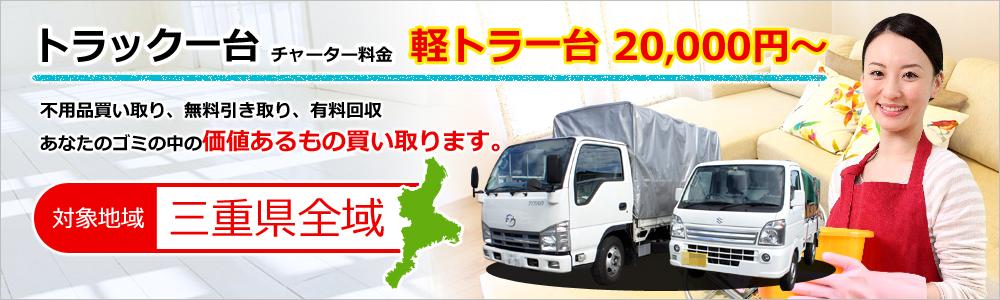 トラック一台 チャーター料金 軽トラ一台 20,000円~