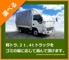 軽トラ、1t、2t、4t トラックをゴミの量に応じて選んで頂けます。